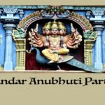Kandar Anubhuti by Saint Arunagirinathar – Part 3