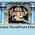 Kandar Anubhuti by Saint Arunagirinathar – Part 4